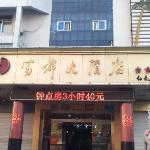 Foto de Xinzhongle Hotel