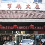 Junzhan Plaza