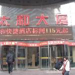 Shenghe Business Hotel