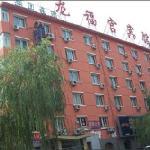 Long Fu Gong Hotel (Tuanjiehu)