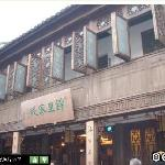 Jinli Hostel