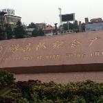 铁道游击队纪念广场