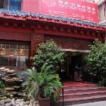 Photo of Jinli Ziyoushi Hotel