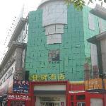 東營銀座佳驛連鎖酒店西三路店