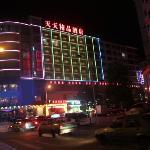 Hehua Tiantian Jingpin Hotel