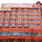 Photo of Mingzuo Hotel