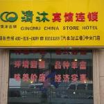 Foto de Qingmu Hotel Nanjing Zhongyangmen Bus Station