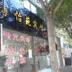 Haiyiyuan Hotel