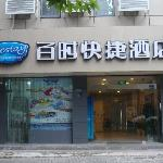 南京百时快捷夫子庙店