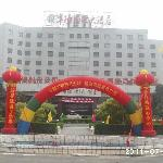 Photo de Fuyang International Hotel