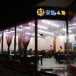 Photo of An-e Hotel (Chengdu Shuangnan)