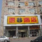 Foto de Super 8 Dezhou Railway Station Square