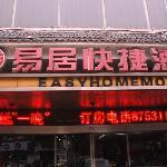 乐巢酒店菊花园店
