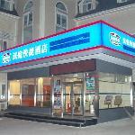 Hanting Express Hotel Beijing Lishuiqiao