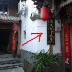 红箭头指示三成号古民居