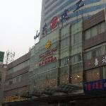 Photo of Shandong Perle Assorti Int'l Hotel