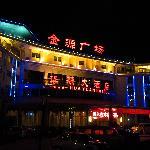 Photo of Huayuan Hotel