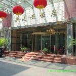 Xinyan'an Hotel