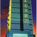 武汉东鑫大酒店外观