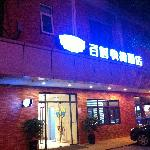 東莞百時快捷南城西平店