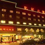 凱祥大酒店