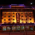 廣源大酒店