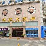 宜昌丽橙酒店步行街店