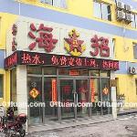 Shenyang Haijun Hotel
