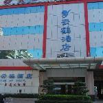 Yun He Hotel
