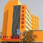 Jinghua Hotel Xingtai Train Station
