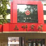 Foto de Jiuzhou Hotel