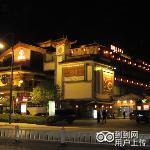 Dianjunwang Hotel