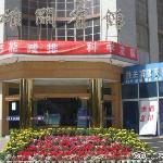 Photo de Xiong Guan Hotel