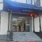 ‪Yijia Business Hotel‬