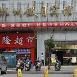 Photo of Chenzhou Holiday Hotel