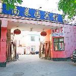 北京海友酒店大觀園店