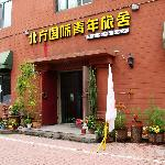 Photo of North International Youth Hostel Harbin
