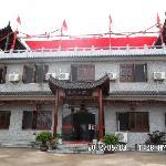 Yuping Shanzhuang Hotel