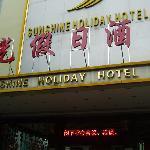 阳光假日酒店