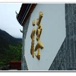 灵山寺是凉山州境内最为有名的一座寺庙