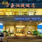 宜昌萬豪快捷酒店