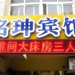Mingshen Hotel