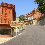 Jinyuan Hot Spring Hotel