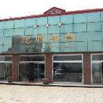 Zhongyuan Youtian Weihai Training Center Foto