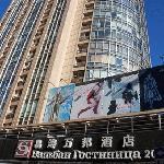 Foto de Home Inn Beijing Chaoyangmen Yabao Road