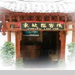 Photo of Dongpolou Hostel
