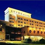 龍華大酒店
