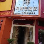 Huiyang Xingainian Hotel