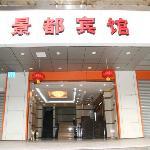 Jingdu Hotel Haizhu