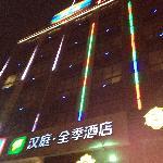 武漢漢庭全季光谷店